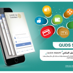 quds smart mobile application
